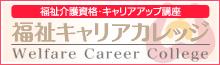 福祉・介護資格の福祉キャリアカレッジ