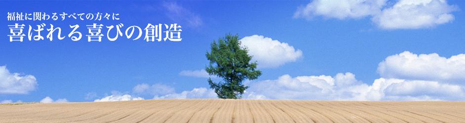 イメージ画像:福祉キャリアカレッジ