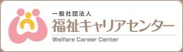 福祉キャリアセンターバナー